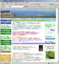 環境ビジネス支援ASPシステム(EcoSolution)